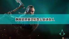 【刺客信条:英灵殿】处决动作触发条件介绍