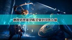 【刺客信条:英灵殿】圣泉封印解谜方法介绍