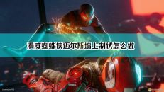 【漫威蜘蛛侠:迈尔斯·莫拉莱斯】墙上制伏完成方法介绍