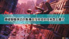 【漫威蜘蛛侠:迈尔斯·莫拉莱斯】挑战任务重打方法