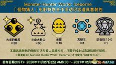 【怪物猎人:世界】怪物猎人电影特别合作活动记念道具套装包内容一览