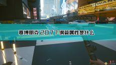 【赛博朋克2077】钢管武器图鉴