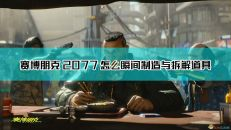 【赛博朋克2077】瞬间制造与拆解道具方法分享