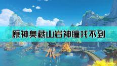 【原神】奥藏山岩神瞳位置地图